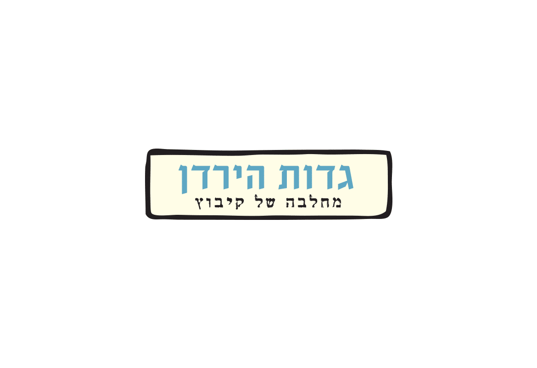 לוגו מחלבת גדות הירדן