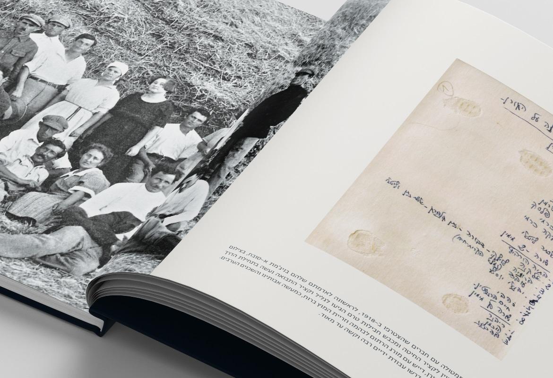 ספר המאה איילת השחר