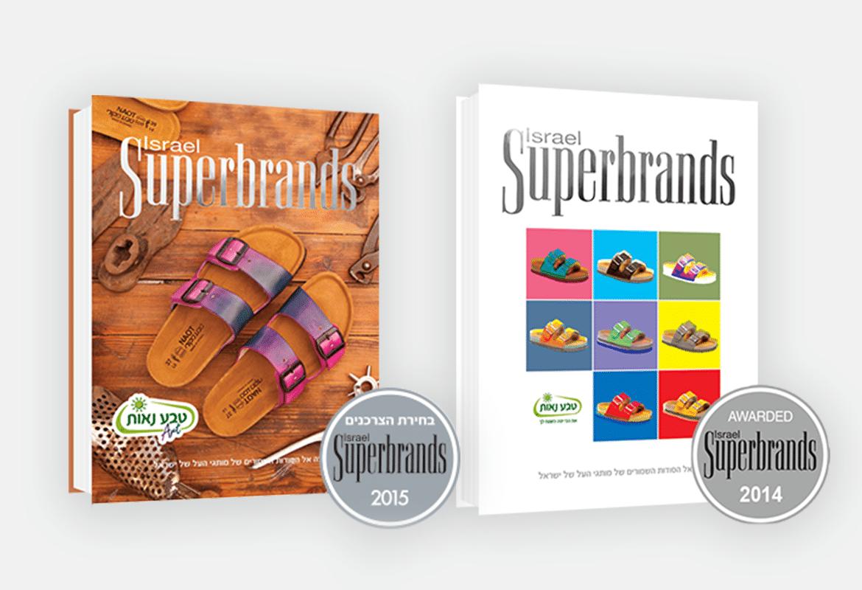 כריכות ספרים של superbrands