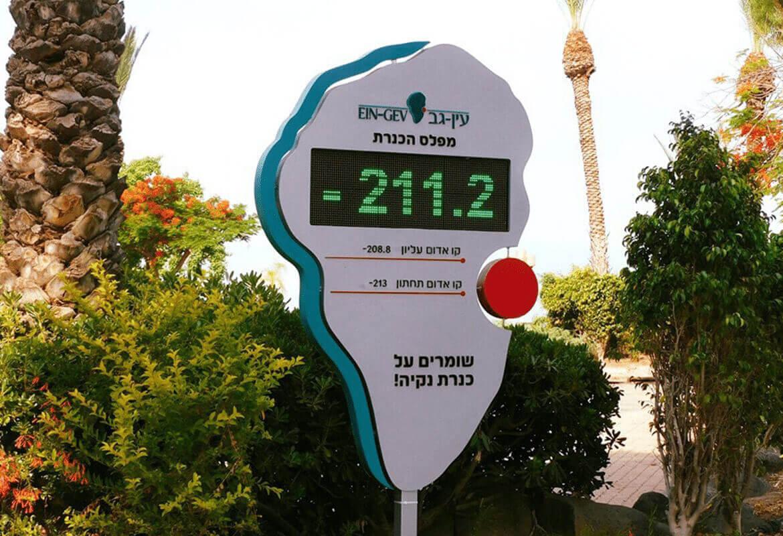 שלט מפלס הכנרת תיירות עין-גב