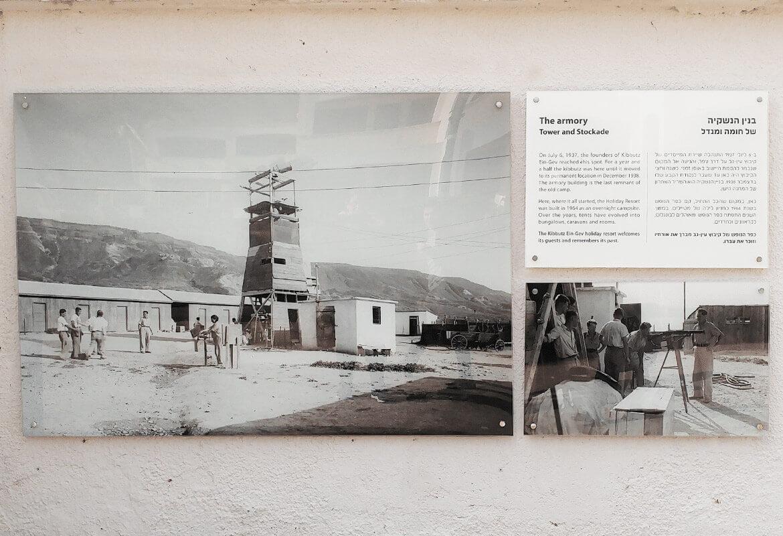 קיר היסטוריה תיירות עין-גב