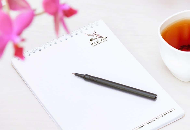 נייר מכתבים כליל החורש