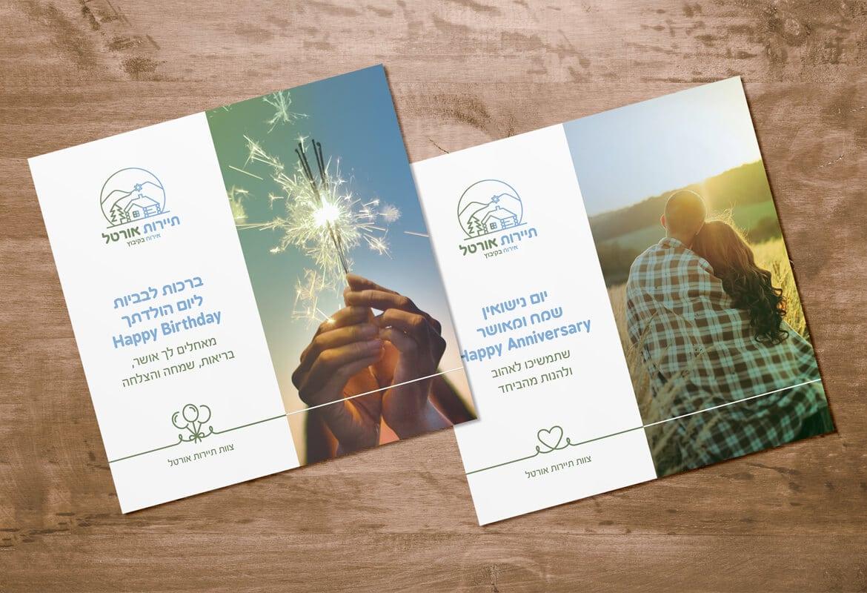 כרטיסי ברכה תיירות אורטל